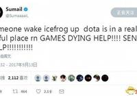 Dead Game?DOTA2職業選手呼籲冰蛙拯救DOTA