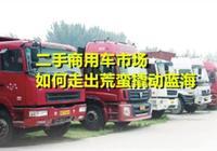 """二手商用車市場風雲漸起 如何走出""""荒蠻""""撬動藍海?"""
