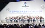北京2022年冬奧會倒計時1000天活動舉行