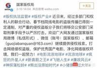 國家版權局稱春節電影盜版傳播已被遏制!嚴重侵權分子將移交警方