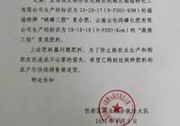 忻州隨手拍幫打聽:忻州通報問題肥料!