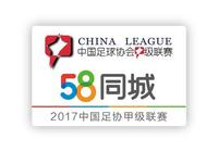 58同城中甲:北京人和vs青島黃海,黃海隊海報一細節惹人遐想