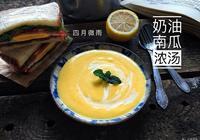 奶油南瓜濃湯的做法