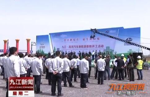 九江·昌河汽車新能源基地正式開工