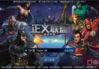 《正義聯盟:超級英雄》:超級英雄大亂鬥,世界等你拯救