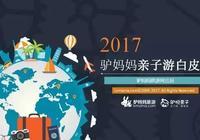 """驢媽媽""""驢悅親子""""發佈《2017親子游白皮書》"""
