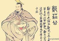 晨雲說春秋:小霸王鄭莊公設伏兵擊敗北方戎兵