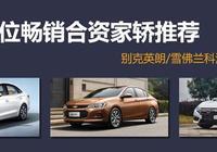 合資家用轎車哪些值得買?這3款銷量高、口碑好,家用選它們沒錯