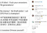 中國球迷私信辱罵火箭總經理莫雷,被莫雷截圖曝光,周琦躺槍
