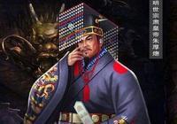 明皇帝朱厚熜曾杖責群臣?明世宗朱厚熜有幾個兒女?