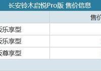 售9.39-10.99萬 長安鈴木啟悅Pro版上市