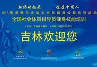 2017香港賽馬會助力全民健身公益系列活動 全國社會體育指導員健身技能培訓(吉林站)將在長春市舉行