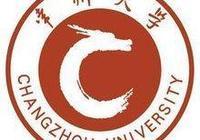 常州大學是幾本大學?