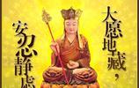 快來恭敬禮拜唸誦地藏菩薩衣食豐足、身心安寧救度眾生離一切苦惱