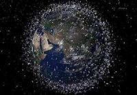中國航天的重要威脅:太空垃圾