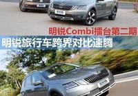 明銳Combi擂臺第二期 對比速騰