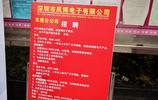 東莞塘廈的電子廠工資怎麼樣?