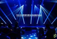 全球開源底層公鏈NULS主網發佈,將獲比特大陸戰略投資