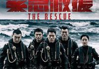 影視快訊:林超賢救援題材作品《緊急救援》定檔2020.01.25上映