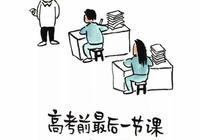 """前年""""畫說高考""""壓軸作,今年變作文題!小林稱高考用盡畢生好運"""