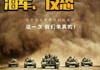 海軍、反恐,《湄公河行動》姊妹篇《紅海行動》亮相戛納,中國軍人將再次出擊!