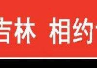 """輝南石道河鎮——貝母產業成農民增收""""金寶貝"""""""