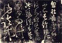 不管這是不是張旭的真跡(高清),寫得非常棒,值得大家收藏學習