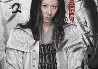 王茂蕾演的很好卻沒有人選,網友:綜藝果然是綜藝