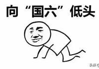 廣州延遲實施國六!7月1日起執行!國五國四怎麼辦?