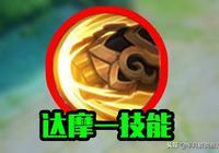 達摩一技能+鎧皇二技能+呂布三技能,最終合成了玄策的剋星!
