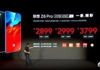 聯想Z6 Pro怎麼樣?值得買嗎?