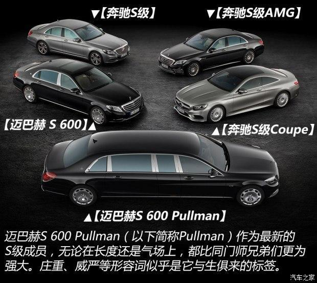邁巴赫S600最新實車圖解 邁巴赫S600配置/性能
