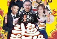 """鬥魚嘉年華宣傳海報,PDD站在C位證明一哥地位,網友卻表示是他""""太肥了"""",你怎麼看?"""