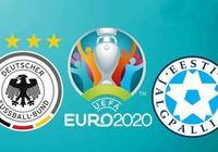 歐預賽-德國vs愛沙尼亞首發:羅伊斯先發,薩內出戰