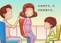 親子游戲:小明說