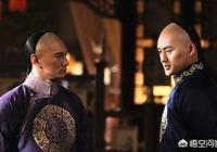 歷史上雍正和胤祥的關係真的很好嗎?