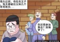 搞笑漫畫:灰姑娘和灰王子,一樣的命運,不一樣的結局?