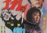 他們開啟了香港電影的輝煌時代,他們更是香港電影第一代偶像男星