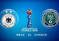 女世杯 23:30 德國女足 VS 尼日利亞女足