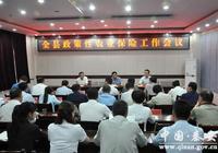 秦安縣召開政策性農業保險工作會議