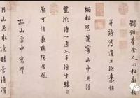 18位中國曆代隱士書法家作品欣賞,自在逍遙