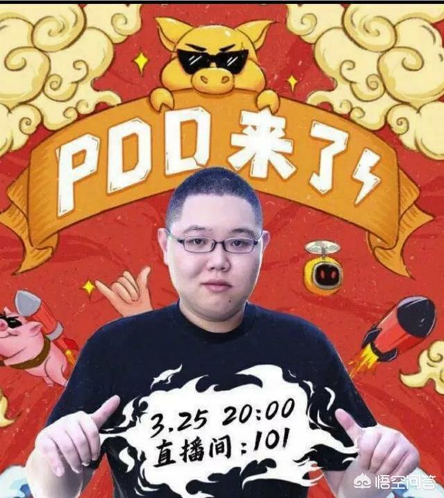 鬥魚官宣PDD將於3月25日復播,劉謀人氣會超越旭旭寶寶成為直播界第一人嗎?