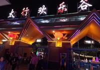 中國·壺關太行歡樂谷文化旅遊藝術節盛大開幕