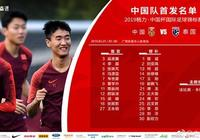 國足vs泰國首發:亞洲盃5將壓陣 韋世豪董學升領銜進攻端