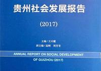 貴州藍皮書:聚焦社會熱點問題 分析社會發展趨勢