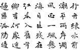 師從名家旭宇,清華大學美術學院教授胡立民,書作自然靈動!
