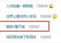 """""""復聯4看不起""""上熱搜 連央視主持張騰嶽都吐槽""""搶錢"""""""