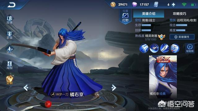 王者榮耀玩家稱張良甄姬橘右京虞姬被暗改,對此你有什麼看法?