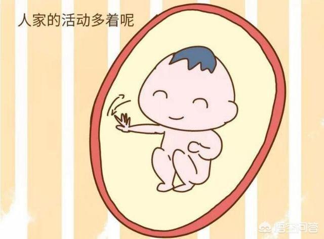 懷孕快三個月時會感覺到肚子裡的寶寶在動,是胎動嗎?