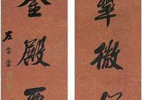 左宗棠書法作品選